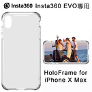 Insta360 EVO 裸眼3D手機殼(FOR IPHONR X MAX)