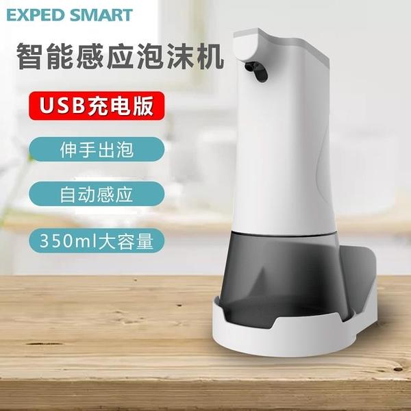 全自動泡沫洗手機智慧感應皂液器兒童抑菌洗手液器充電型 牛年新年全館免運