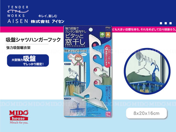 日本AISEN 強力吸盤曬衣架-LK441《Midohouse》