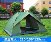 探險者全自動液壓彈簧帳篷戶外3-4人套裝家庭防雨雙人2人雙層野營YS 【限時88折】