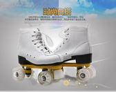 新款白色雙排溜冰鞋成人男女閃光輪旱冰鞋四輪兒童成年 WD439【旅行者】