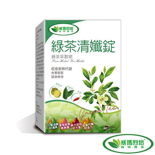 【威瑪舒培】綠茶清孅錠 促進新陳代謝[膜衣錠(60粒/盒)] 調整體質 健康維持 熱力加倍超活力