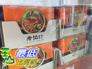 [COSCO代購]  COSOC LAO XIE XHEN 帝王蟹海鮮鍋 2355公克_C107563