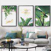 裝飾畫北歐風格客廳綠植ins掛畫餐廳沙發背景牆壁畫現代簡約牆畫 igo陽光好物