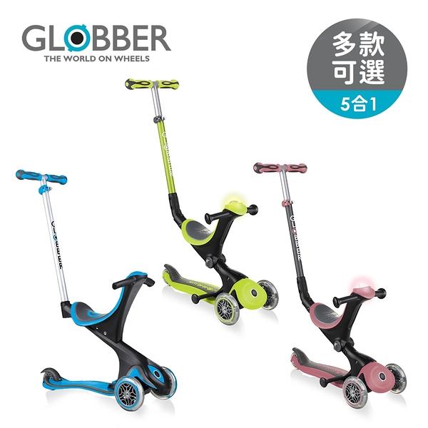 法國 GLOBBER GO•UP 5合1豪華版 滑步車 平衡車 (聲光版) 多色可選