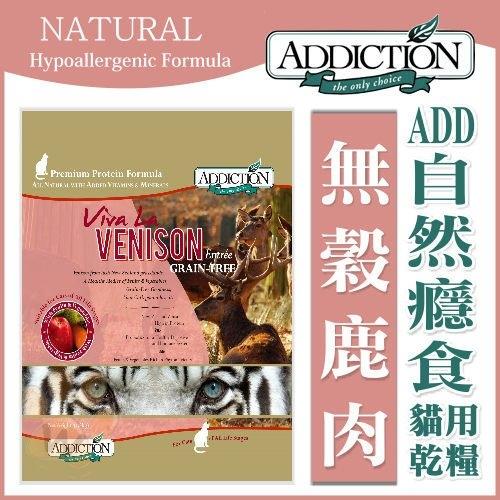 『寵喵樂旗艦店』Addiction自然癮食《無穀鹿肉貓寵食》貓糧-1.8公斤