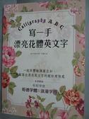 【書寶二手書T6/藝術_YHT】寫一手漂亮花體英文字_馬瓊宜