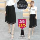 【五折價$375】糖罐子韓品‧滿版蕾絲純色縮腰裙→黑 現貨(M/L)【SS1967】
