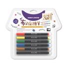【雄獅】布的彩繪筆(6色)...