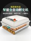 孵化器 二隊孵化機全自動小型家用型水床孵蛋器孔雀鴨鵝家用雞蛋孵化器 交換禮物