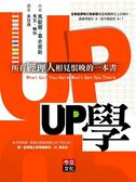 (二手書)UP學:所有經理人相見恨晚的一本書