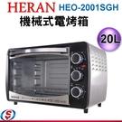 【信源電器】20公升 HERAN禾聯 機械式電烤箱 HEO-2001SGH