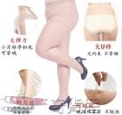 夏季絲襪加肥加大碼超薄胖MM200斤任意...