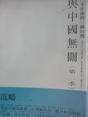 【書寶二手書T1/文學_AV4】與中國無關II: 三十年後的三種台灣_范疇