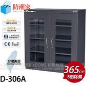 防潮家 D-306A 旗艦微電腦系列 365公升電子防潮箱 贈LED燈+鏡頭軟墊 (24期0利率) 保固五年 台灣製造