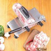 切肉機 家用切肉片機涮火鍋爆牛肉羊肉卷切片機手動肥牛刨肉機小型不銹鋼 mks免運