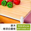 收納架/置物架/層架【配件類】90x45cm 松木烤漆白層板 _原木色  dayneeds