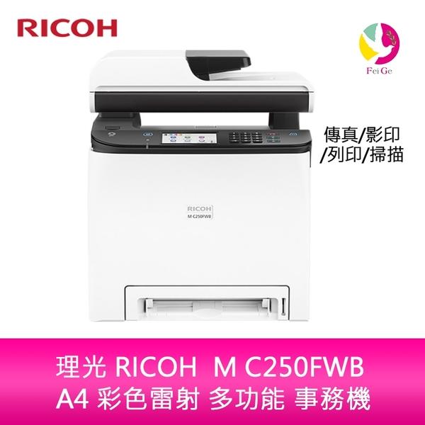 分期0利率 理光 RICOH M C250FWB A4 彩色雷射 多功能 事務機
