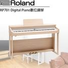 【非凡樂器】Roland RP701 數...