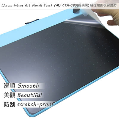 【Ezstick】Wacom Intuos Art CTH-690 經典黑 繪圖板 適用 TOUCH PAD 抗刮保護貼