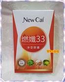 New Cal 燃孅33淨空膠囊 (30顆/盒)[寶寶小劇場][現貨不必等]