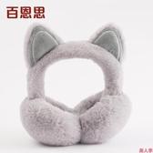 保暖耳罩耳套女生冬天冬季可愛保暖防凍護耳朵套耳罩耳捂耳暖折疊耳包耳帽