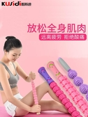 按摩棒肌肉放鬆按摩棒滾輪軸神器狼牙瑜伽筋膜消除搟瘦小腿部彈力健身棒 新品
