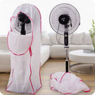 ♚MY COLOR♚電扇全罩式防塵套 風扇 無紡布  收納 防塵 防汙 灰塵 換季 雙拉鍊 立體 (大) 【Q152】