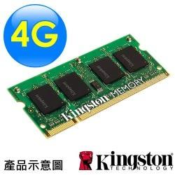 金士頓4G筆記型記憶體