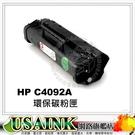 USAINK ~HP C4092A/C4092/4092A/4092  五支  黑色環保碳粉匣  LJ - 1100 / 1100A / 3200
