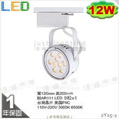 【LED軌道燈】LED AR111 12W。台灣晶片。全電壓。白款 商空首選※【燈峰照極my買燈】#2Y15-2