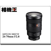 ★相機王★Sony FE 24-70mm F2.8 GM〔SEL2470GM〕平行輸入