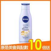 NIVEA妮維雅植物精華油身體乳-清新橙花香200ml 【康是美】
