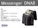 數配樂 TENBA Messenger DNA8 特使 單眼相機 肩背包 側背包 相機背包 開年公司貨