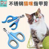 貓咪指甲鉗貓專用指甲剪指甲刀不銹鋼剪加菲指甲剪刀寵物美容用品