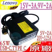 LENOVO 65W 充電器(原廠)-聯想 20V/3.25A,15V/3A,9V/2A,5V/2A,ThinkPad X1C-5,Carbon T470,USB-C,TYPE-C,USB C