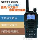 ◤主頻放大顯示 中文操作 時間/日期顯示◢ GREAT KING 雙頻無線電對講機 GK-D550
