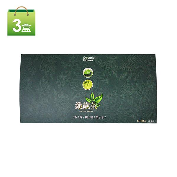 專注唯一Double Power 纖歲茶3盒組-CHITOSE MATCHA新包裝(現貨)