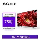 (福利品)SONY 索尼 75型 4K HDR LED 智慧型電視 KD-75X8500G