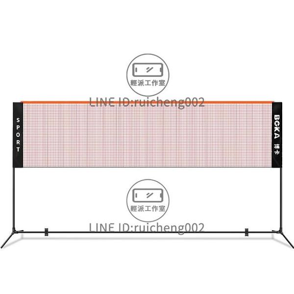 羽毛球網架家用戶外標準便攜式可移動折疊室外球網【輕派工作室】