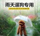 【狗雨傘】NO135 寵物雨傘 下雨天遛...