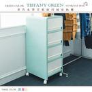 塑膠櫃/抽屜櫃/衣櫃 果色系蒂芬妮綠四層...