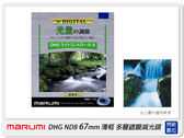 送拭鏡布 Marumi DHG ND8 67mm 多層鍍膜減光鏡(薄框) 減3格(67,彩宣公司貨)【分期0利率,免運費】