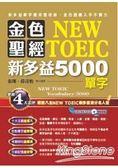 金色聖經NEW TOEIC新多益5000單字(附1MP3)