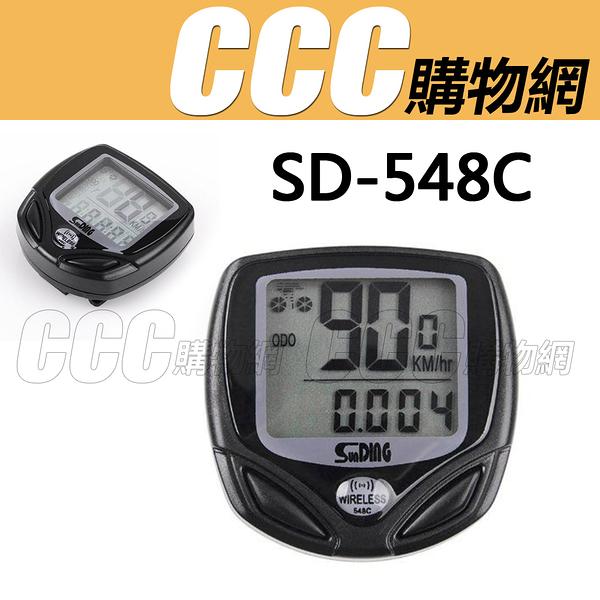順東 SD-548C 全自動 無線 碼表 - 腳踏車 防水 自行車碼錶