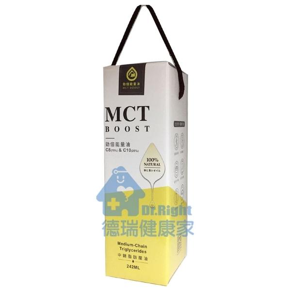 日清 MCT 勁倍能量油 中鏈脂肪酸油 242ml/瓶◆德瑞健康家◆