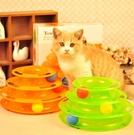 逗猫玩具  貓玩具三層轉盤抓滾球游樂盤逗...