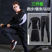 健身服男套裝三件套速干緊身衣跑步服裝運動套裝籃球訓練服健身房 魔方數碼館