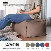 沙發 懶骨頭 / JASON賈森簡約風舒適懶骨頭腳凳-多色選【H&D DESIGN】