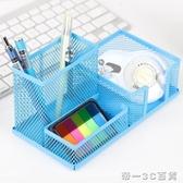 得力彩色金屬多功能筆筒筆桶韓國簡約創意時尚小清新可愛收納盒辦公用品【帝一3C旗艦】
